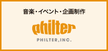 Something Touchedをカタチに変える会社 フィルター・インク[Philter Inc]
