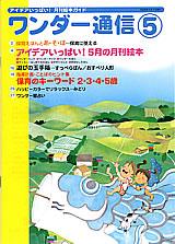 200605wonder.jpg