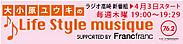 YU-KI-radio-banner.jpg
